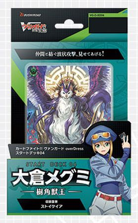 カードファイト!! ヴァンガード overDress スタートデッキ 第4弾 大倉メグミ -樹角獣王- [VG-D-SD04]