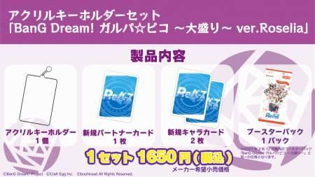 Reバース  アクリルキーホルダーセット BanG Dream! ガルパ☆ピコ ~大盛り~ ver.Roselia  BOX